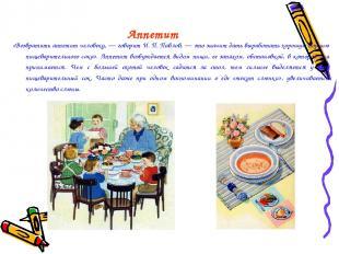 Аппетит «Возвратить аппетит человеку, — говорит И. П. Павлов, — это значит дать