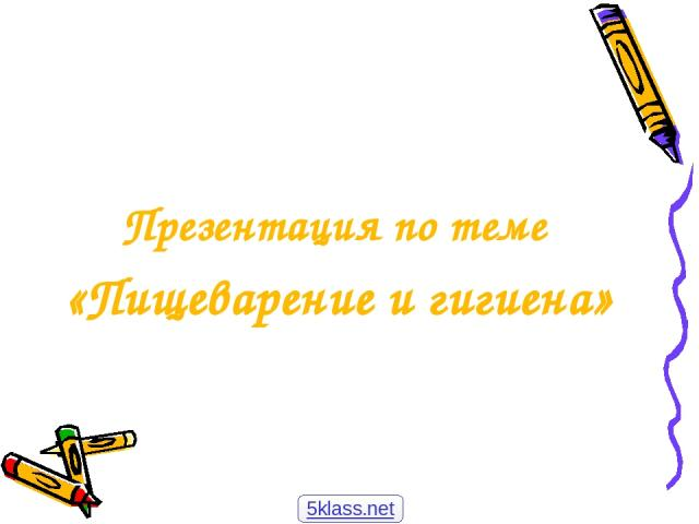 Презентация по теме «Пищеварение и гигиена» 5klass.net