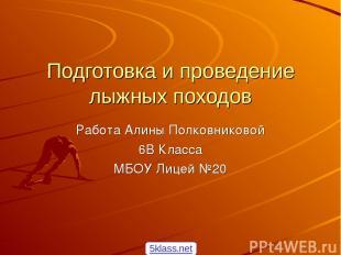 Подготовка и проведение лыжных походов Работа Алины Полковниковой 6В Класса МБОУ