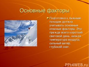 Основные факторы Подготовка к лыжным походам должна учитывать основные опасные ф