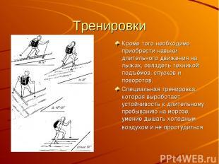 Тренировки Кроме того необходимо приобрести навыки длительного движения на лыжах
