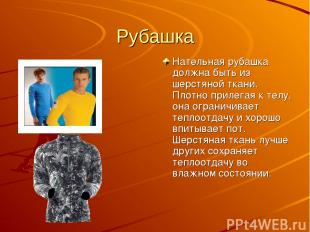 Рубашка Нательная рубашка должна быть из шерстяной ткани. Плотно прилегая к телу
