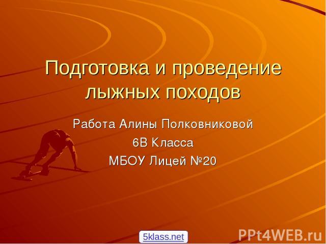 Подготовка и проведение лыжных походов Работа Алины Полковниковой 6В Класса МБОУ Лицей №20 5klass.net