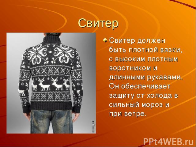 Свитер Свитер должен быть плотной вязки, с высоким плотным воротником и длинными рукавами. Он обеспечивает защиту от холода в сильный мороз и при ветре.