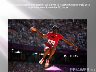 Американский незрячий спортсмен Lex Gillette на Паралимпийских играх 2012 года в