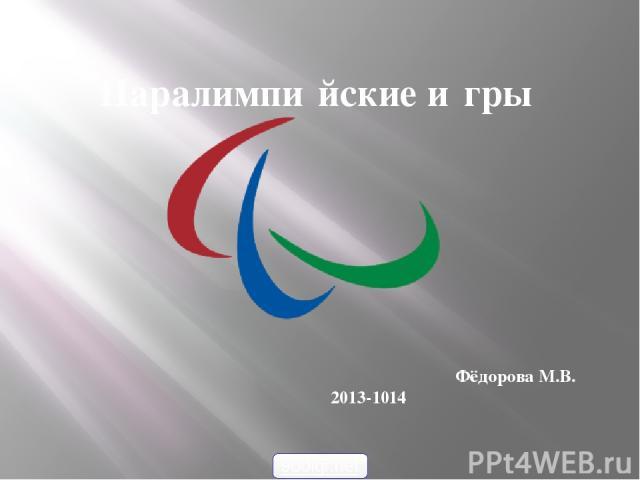 Паралимпи йские и гры Фёдорова М.В. 2013-1014 900igr.net