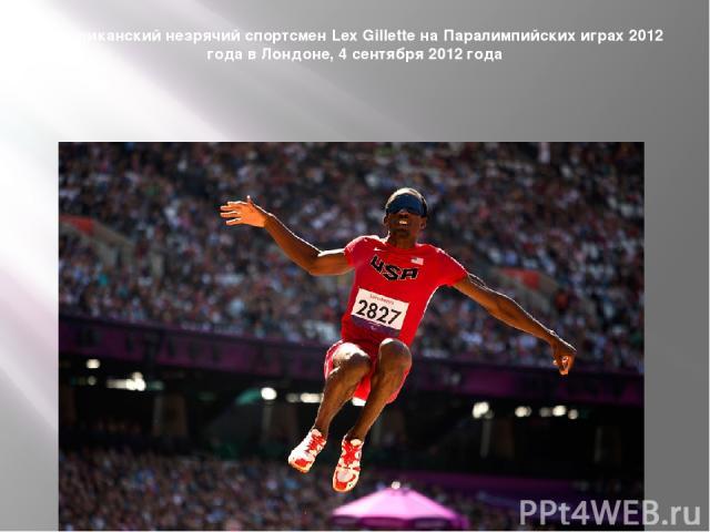 Американский незрячий спортсмен Lex Gillette на Паралимпийских играх 2012 года в Лондоне, 4 сентября 2012 года
