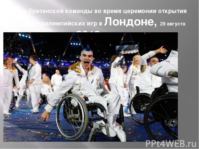 Член британской команды во время церемонии открытия в 2012 Паралимпийских игр в Лондоне, 29 августа 2012 год