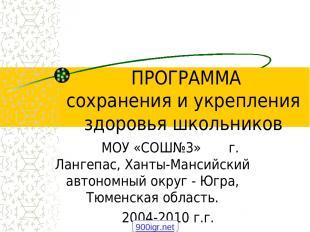 ПРОГРАММА сохранения и укрепления здоровья школьников МОУ «СОШ№3» г. Лангепас, Х