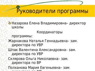 Руководители программы Назарова Елена Владимировна– директор школы Координаторы