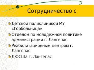 Сотрудничество с Детской поликлиникой МУ «Горбольница» Отделом по молодежной пол