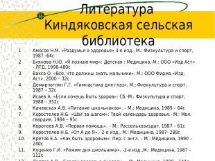 Литература Киндяковская сельская библиотека Амосов Н.М. «Раздумья о здоровье» 3-