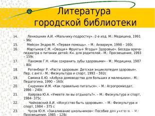 Литература городской библиотеки 14. Ленкошнин А.И. «Мальчику-подростку».-2-е изд