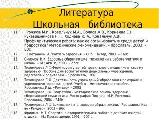 Литература Школьная библиотека 11. Рожков М.И., Ковальчук М.А., Волков А.В., Кор