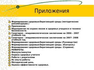 Приложения Формирование здоровьесберегающей среды (методические рекомендации.) П