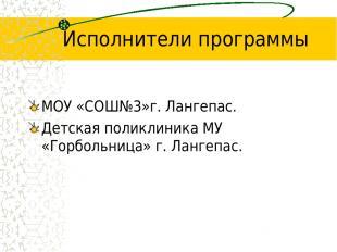 Исполнители программы МОУ «СОШ№3»г. Лангепас. Детская поликлиника МУ «Горбольниц