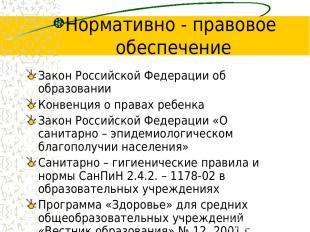 Нормативно - правовое обеспечение Закон Российской Федерации об образовании Конв