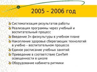 2005 – 2006 год Систематизация результатов работы Реализация программы через уче