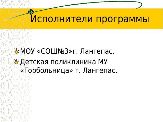 Исполнители программы МОУ «СОШ№3»г. Лангепас. Детская поликлиника МУ «Горбольница» г. Лангепас.