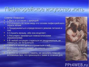 Пифагорейское искусство жить Советы Пифагора: 1.Жить в согласии с природой. 2.Со