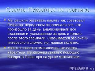 Советы Пифагора на практике Мы решили развивать память как советовал Пифагор: пе
