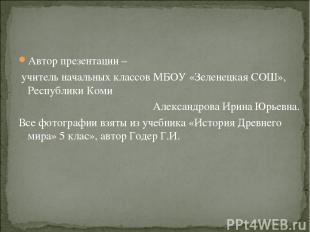 Автор презентации – учитель начальных классов МБОУ «Зеленецкая СОШ», Республики