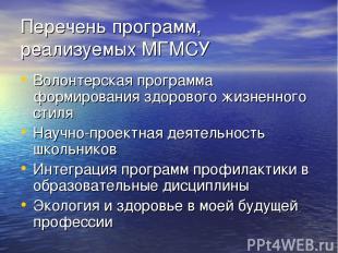 Перечень программ, реализуемых МГМСУ Волонтерская программа формирования здорово