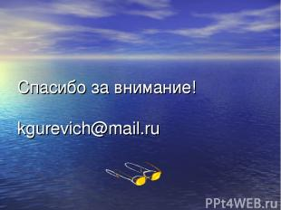 Спасибо за внимание! kgurevich@mail.ru