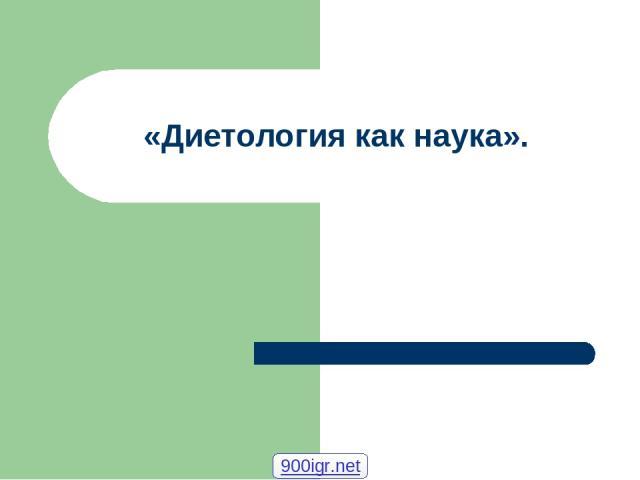 «Диетология как наука». 900igr.net