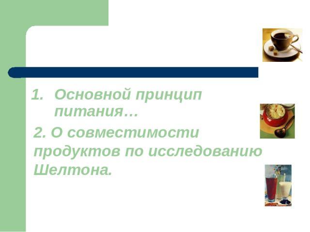 Основной принцип питания… 2. О совместимости продуктов по исследованию Шелтона.