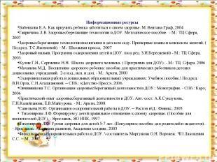 Информационные ресурсы Бабенкова Е.А. Как приучить ребенка заботиться о своем зд