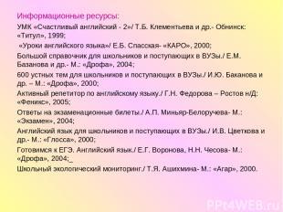 Информационные ресурсы: УМК «Счастливый английский - 2»/ Т.Б. Клементьева и др.-