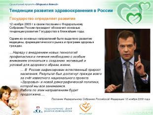 Тенденции развития здравоохранения в России Государство определяет развитие … В