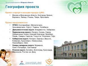 Проект стартует в восьми городах ЦФО: Москва и Московская область, Белгород, Бря