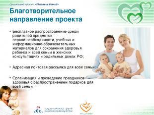 Бесплатное распространение среди родителей предметов первой необходимости, учебн