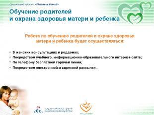 В женских консультациях и роддомах; Посредством учебного, информационно-образова