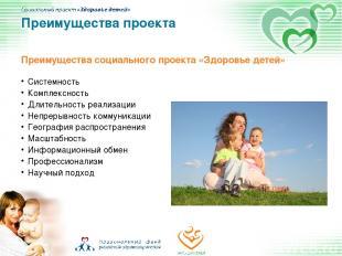 Преимущества социального проекта «Здоровье детей» Системность Комплексность Длит