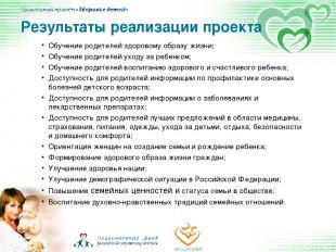 Обучение родителей здоровому образу жизни; Обучение родителей уходу за ребенком;