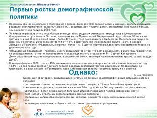 По данным фонда социального страхования в январе-феврале 2009 года в России у же