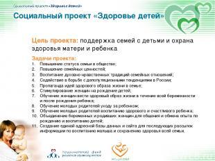 Цель проекта: поддержка семей с детьми и охрана здоровья матери и ребенка Задачи
