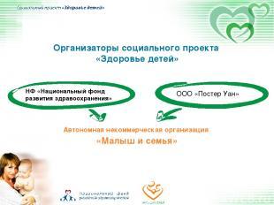 Организаторы социального проекта «Здоровье детей» НФ «Национальный фонд развития