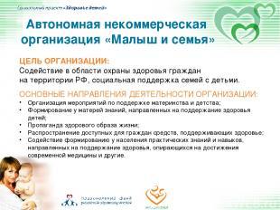 ЦЕЛЬ ОРГАНИЗАЦИИ: Содействие в области охраны здоровья граждан на территории РФ,