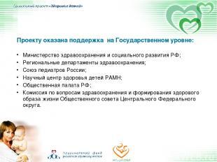 Министерство здравоохранения и социального развития РФ; Региональные департамент