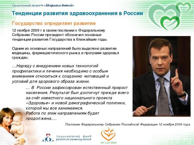 Тенденции развития здравоохранения в России Государство определяет развитие … В России зафиксирован естественный прирост населения. Результат был достигнут прежде всего за счёт известного национального проекта «Здоровье» и новой демографической пол…