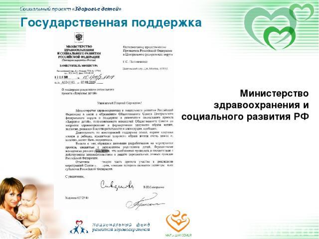 Государственная поддержка Министерство здравоохранения и социального развития РФ