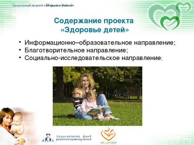 Информационно–образовательное направление; Благотворительное направление; Социально-исследовательское направление; Содержание проекта «Здоровье детей»