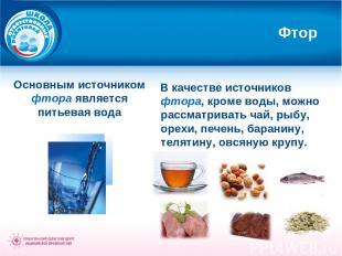 Фтор Основным источником фтора является питьевая вода В качестве источников фтор