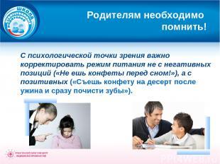 Родителям необходимо помнить! С психологической точки зрения важно корректироват