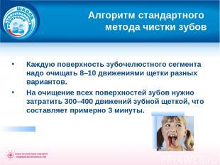 Алгоритм стандартного метода чистки зубов Каждую поверхность зубочелюстного сегм