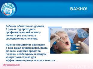ВАЖНО! Ребенок обязательно должен 2 раза в год проходить профилактический осмотр
